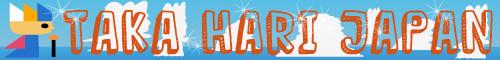 タカハリのセブ島英会話留学へ CEBUへGoGoGo!