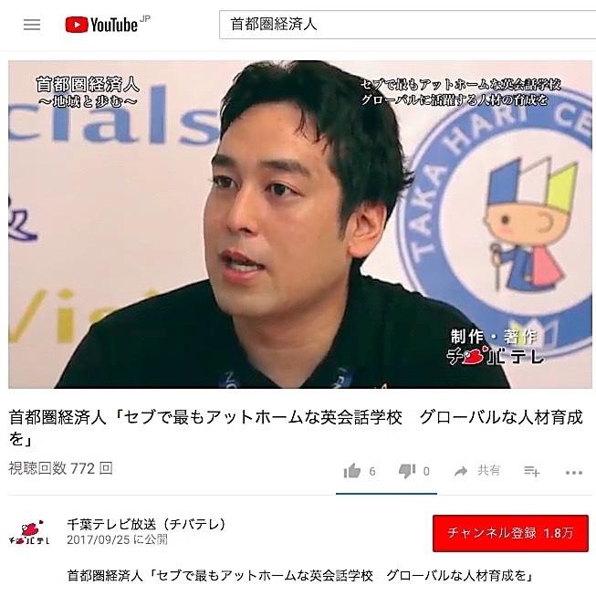 千葉テレビ「首都圏経済人」で放送されました!のイメージ